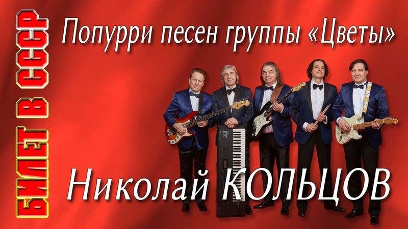 Николай Кольцов: Богатырская сила, Честно говоря, Звёздочка моя ясная, Рано прощаться (фрагменты)