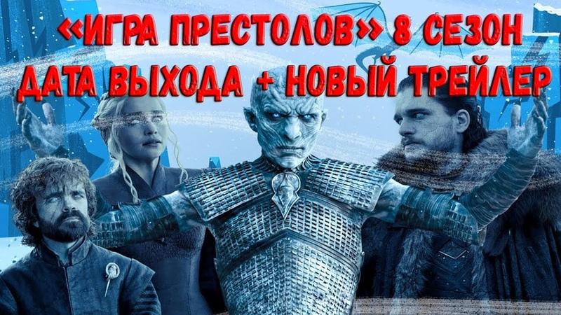 Новый тизер «Игра престолов» Дата выхода финального сезона / ТОПЧИК
