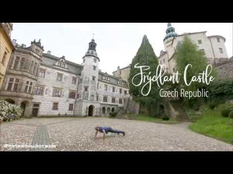 Замок Фридлант, Чехия. Пятничный отжим