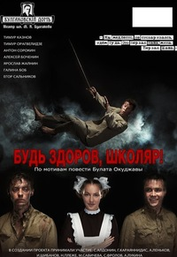 Театр Булгакова, 15 мая , Москва, id189172120