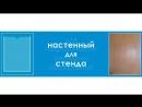 Карман для стенда А4 - 25 руб! на сайте - вилми.рф