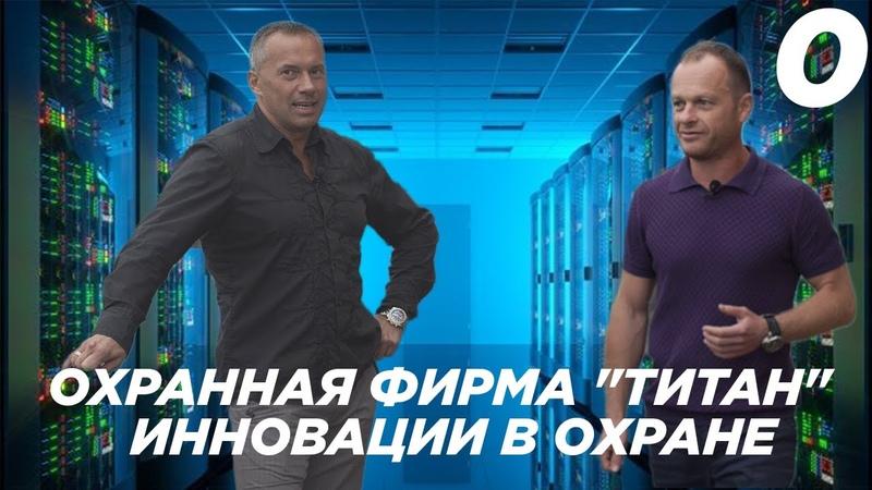 Охранная фирма Титан - ИННОВАЦИИ В ОХРАНЕ