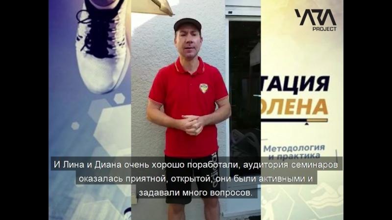 Микаэль Бертомье отзыв
