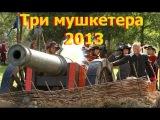Фильм 'Три мушкетера' 2013. Смотреть трейлер #2