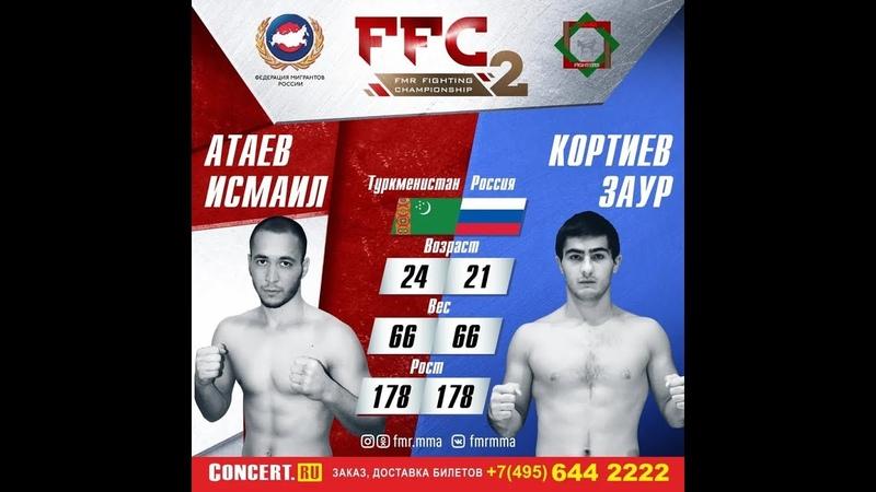 Чемпионат FFC2 1 бой FMR Fighting Championship Атаев Исмаил - Кортиев Заур