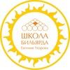 Школа Евгения Уварова