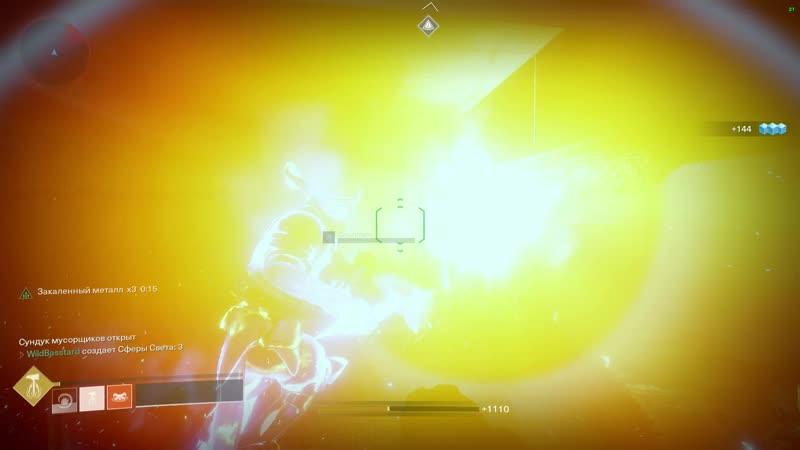 Destiny 2 Misfit