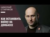 Николай Стариков: Как остановить войну на Донбассе