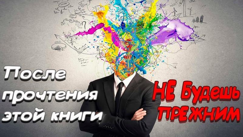 Взрыв мышления книга Егора Горда