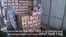 СРТМк Румянцево . ОАО Северо Курильская База Сейнерного флота .