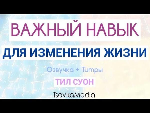Позитивно прими свои негативные эмоции ~ Тил Суон | TsovkaMedia