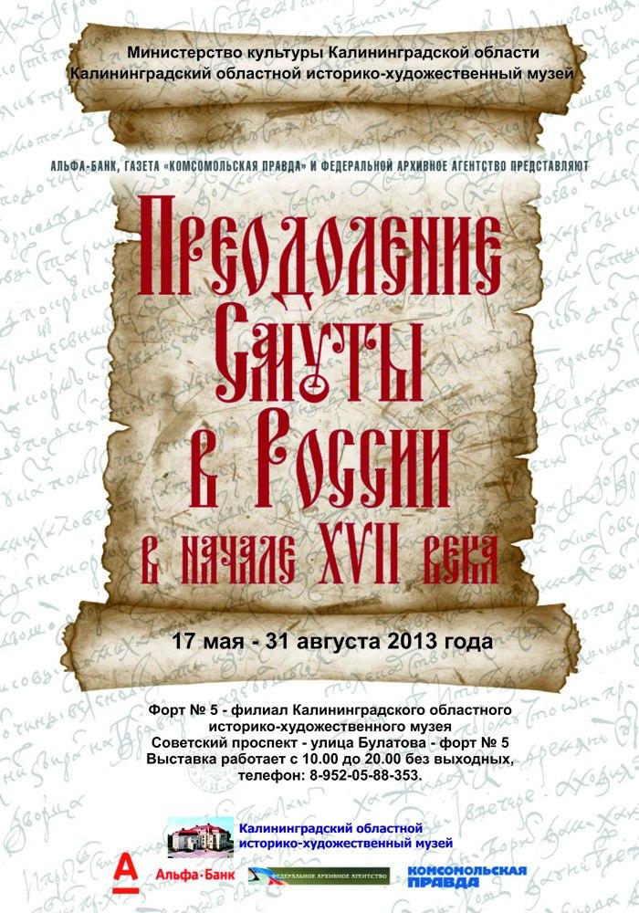 Преодоление Смуты в России в начале XVII века,афиша калининграда,куда пойти,выставка,новости россии