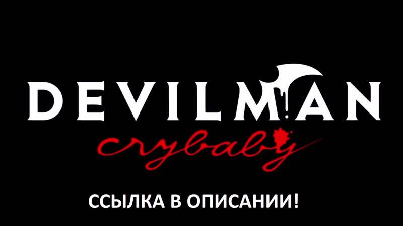 Devilman: Crybaby ССЫЛКА В ОПИСАНИИ
