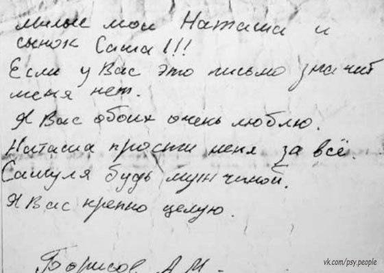 """Затонувшая подлодка """"КУРСК"""". Письмо из бездны. Читая письмо, Мы понимаем, что человека которое это написал, уже нет с нами"""