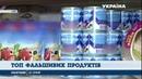В Україні масово підробляють продукти