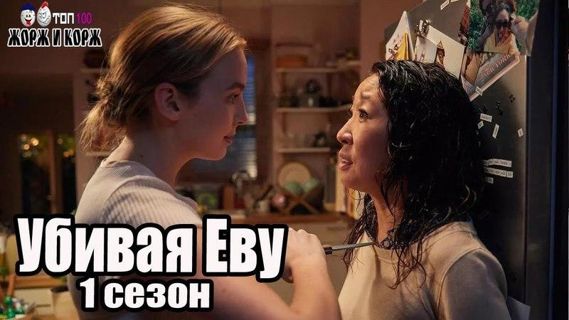 Убивая Еву/Killing Eve 1 сезон(2018).Трейлер