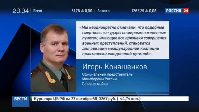 Новости на Россия 24 • Действия американской коалиции в Ираке имеют признаки военных преступлений