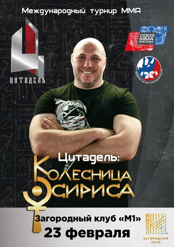Антон Поляков | Смоленск