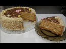 Торт Домашний с орехами Нежный и Вкусный