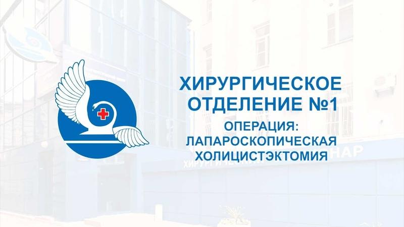 Оперирует Александр Сапов Комментирует Михаил Тренев КДЦ Здоровье