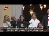 Юный норвежский принц танцем на королевской церемонии нарушил протокол