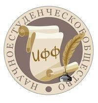 Научное студенческое общество ИФФ ПГУ