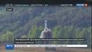 Новости на Россия 24 Минобороны РФ не увидело опасности в ракете КНДР для России