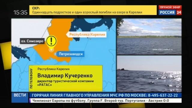 Новости на Россия 24 • Карельская трагедия: детей погубила безответственность