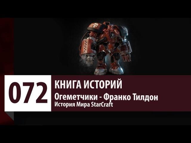 История Мира StarCraft: Огнеметчики - Тилдон Франко и Майлз Льюис [Блэйз] (История пер ...