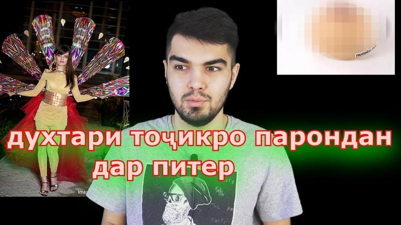 КИ ПАРОНД? / РАЗВОД БАДИ ТУЙ / БОЗИЧА БАРОИ 18 БОЛО