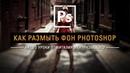 Как размыть фон на фото Реалистичная глубина резкости Уроки Виталия Менчуковского