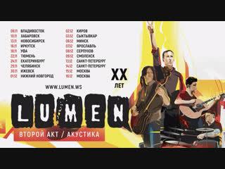Xx лет   второй акт. акустика - трейлер к туру 2018