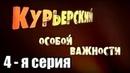 Многосерийный художественный фильм Курьерский особой важности. 4 - я серия.