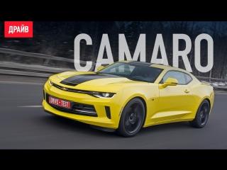 Chevrolet Camaro 2.0 тест-драйв с Кириллом Васильевым