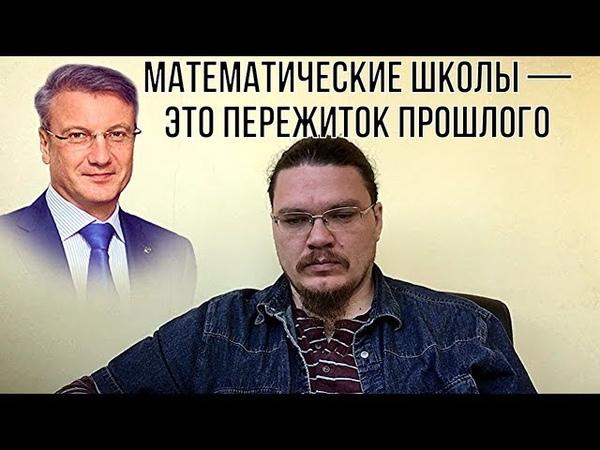 Герман Греф Математические школы пережиток прошлого трушин ответит 034 Борис Трушин