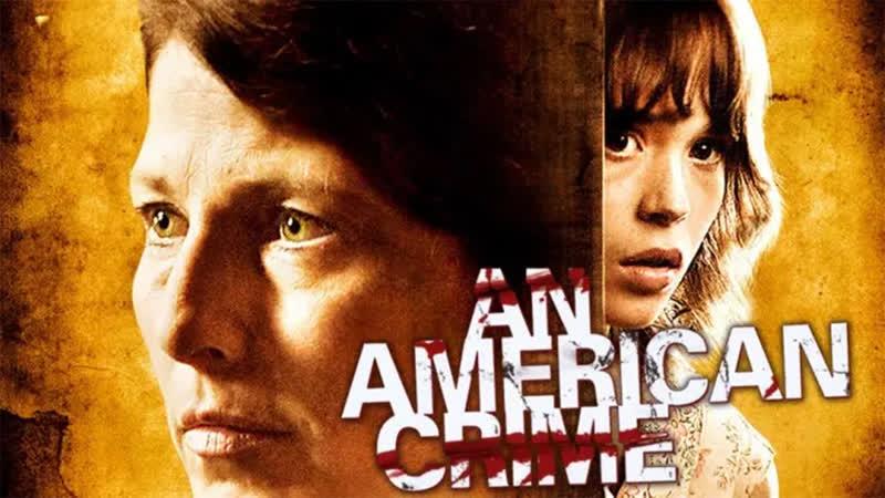 Американское преступление / An American Crime