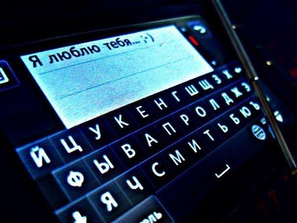 """Сегодня я ошиблась номером и нечаянно послала моему отцу сообщение """"Я тебя люблю"""", предназначенное моему мужу. Через несколько минут в ответ пришло сообщение:.. Читать продолжение.."""