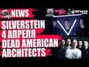 NOMERCY RADIO NEWS 4 АПРЕЛЯ Silverstein Dead American Architects