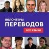 Волонтеры Переводов