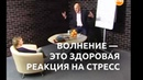 Методы преодоления волнения во время выступления. Радислав Гандапас