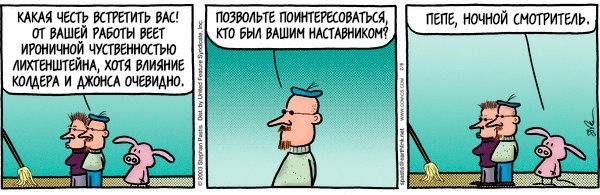 комикс здесь