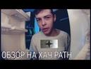 ОБЗОР НА ХАЧ PATH