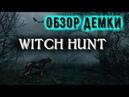 ▶ Witch Hunt (обзор демки) ▶ Охотник на ведьм!