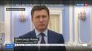 Новости на Россия 24 • Новак: позиция Белоруссии по газу должна быть более конструктивной