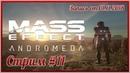 Mass Effect: Andromeda - 11: Грандиозное событие - два QTE за один стрим!