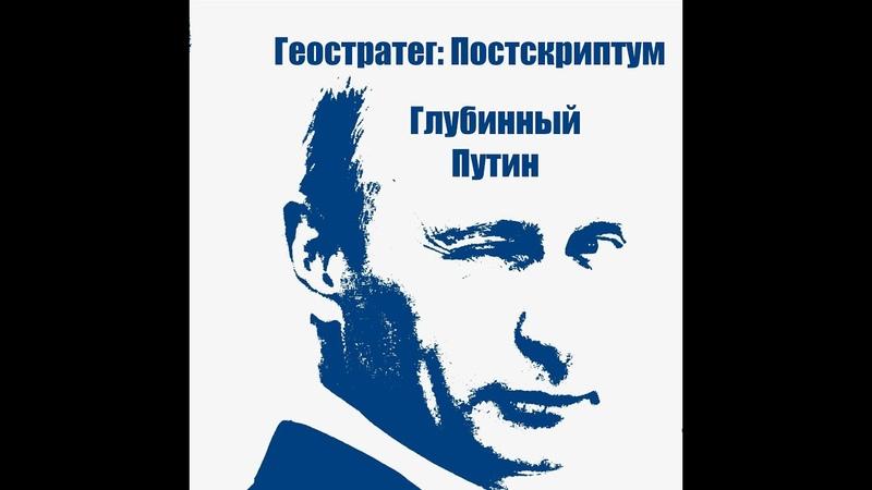 Анонс игры Геостратег Постскриптум Глубинный Путин