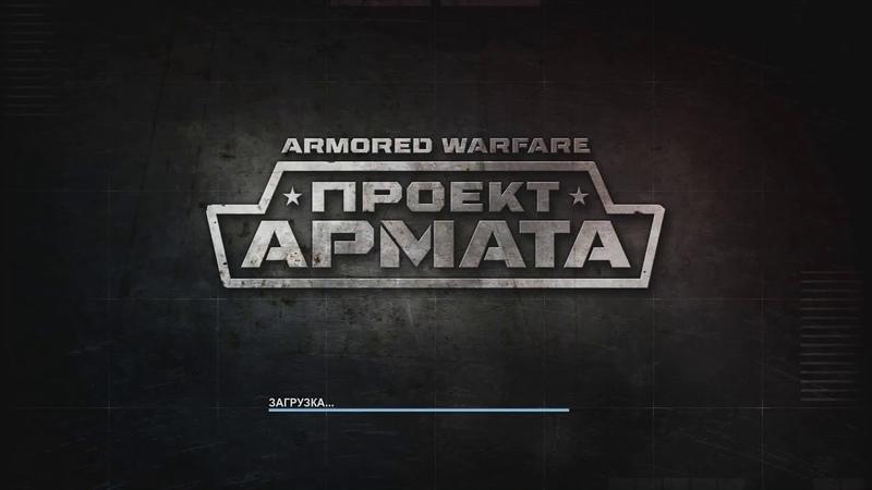 Великий Рандом / Armored Warfare / (HD) 2