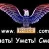 K4500.com - Знать! Уметь! Сметь!