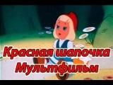 Советский мультик для детей. Красная Шапочка. Советский мультфильм