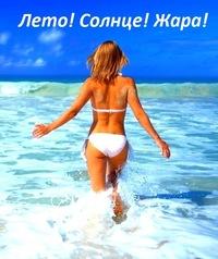 Лето! Солнце! Жара! | NAVITOUR | ВКонтакте